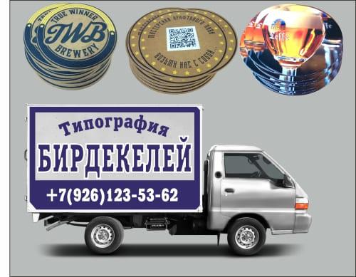 Заказ и доставка бирдекелей в любой город России